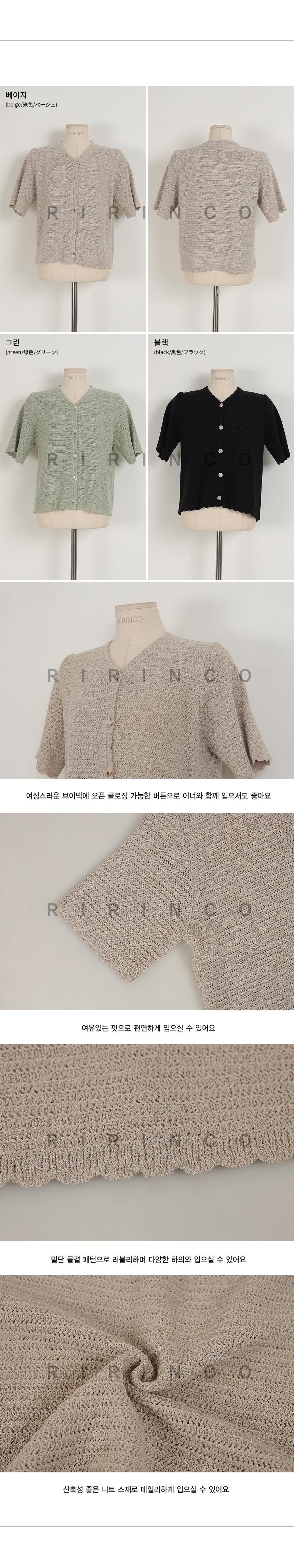 RIRINCO ウェーブカットⅤネックニットカーディガン